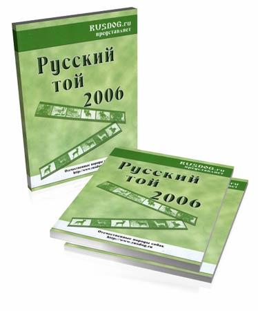 Альманах Русский той - 2006